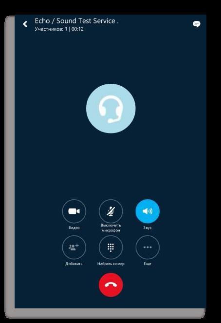Тестирование качества соединения в Скайпе на планшете Андроид
