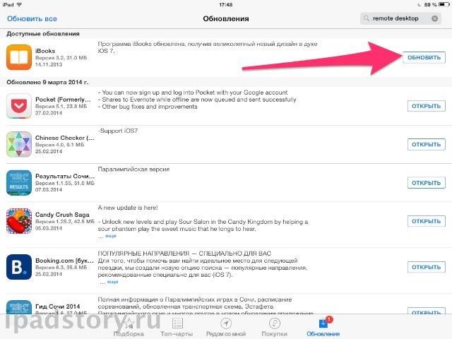 Обновить на iPad