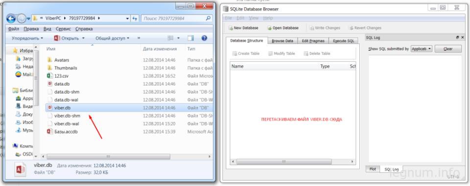 Запускаем программу Sqlite Browser и перетаскиваем файл viber.db в окно программы