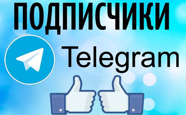 накрутка телеграм подпсичиков на канал