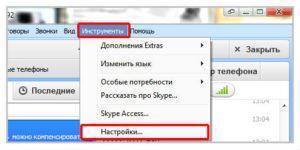 В окне настроек нужно нажать на пункт «Общие настройки» и найти надпись «Запускать Skype при запуске Windows»