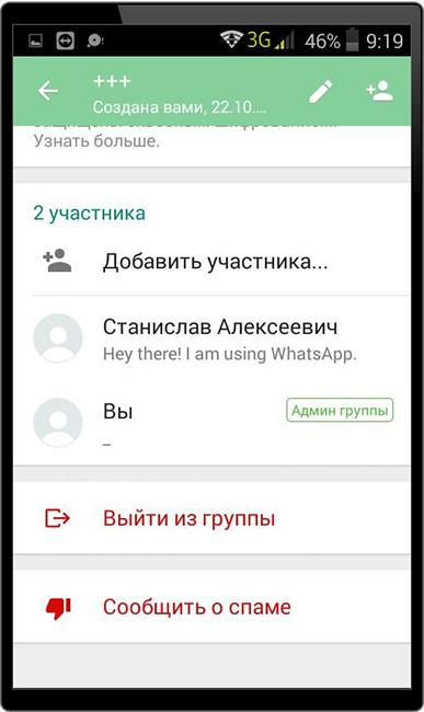 Редактирование участников сообщества WhatsApp