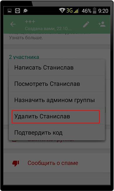Исключение пользователей из чата WhatsApp