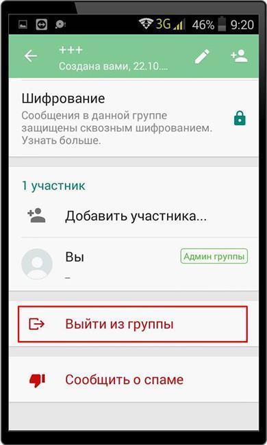Выход из чата WhatsApp