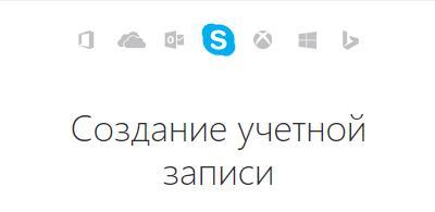 skype registracija