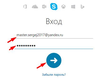 skype new vhod