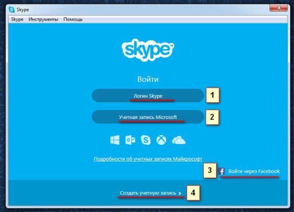 Как войти в скайп