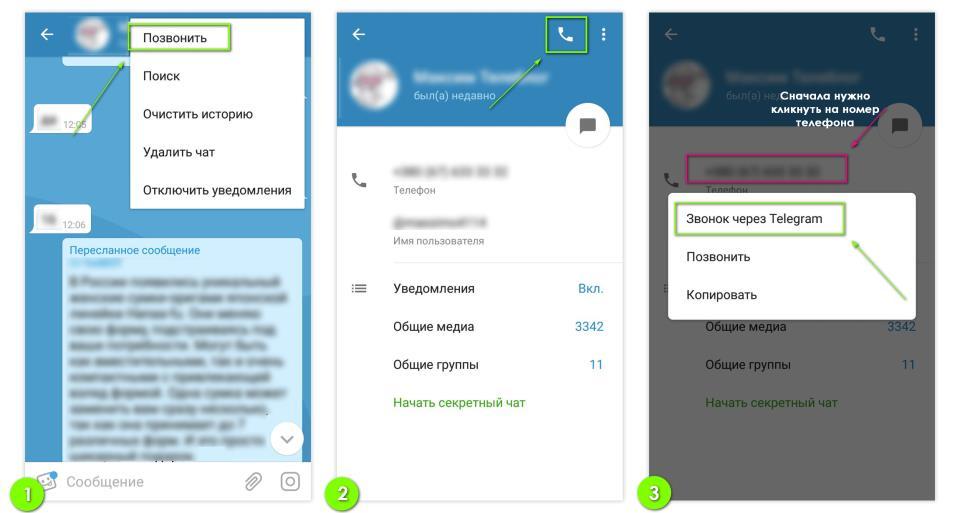 картинка: как звонить в telegram с андроид
