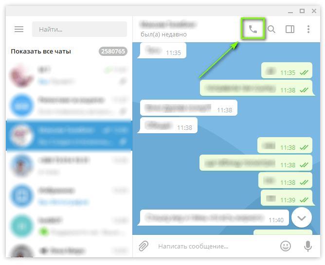 картинка: звонки в телеграм с компьютера