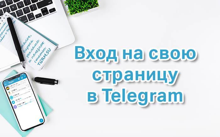 картинка: вход на мою страницу в телеграм