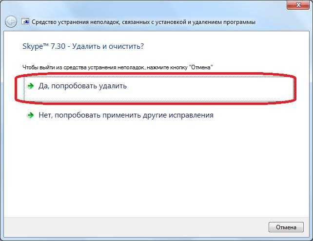 Переход к уделению Skype с помощью программы Microsoft Fix it ProgramInstallUninstall