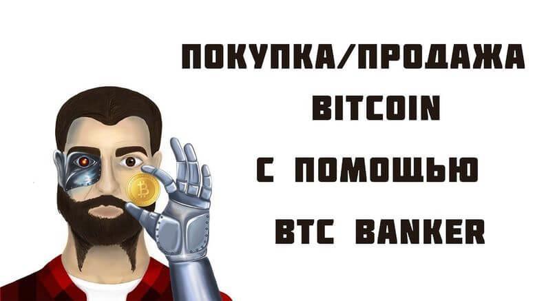 Купить Биткоин через Телеграм-бот