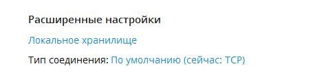 Как зайти в Telegram в Росии