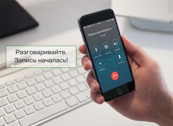 call-record-1