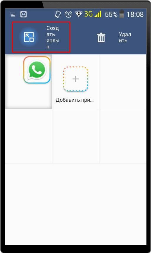 Создание ярлыка для второго WhatsApp