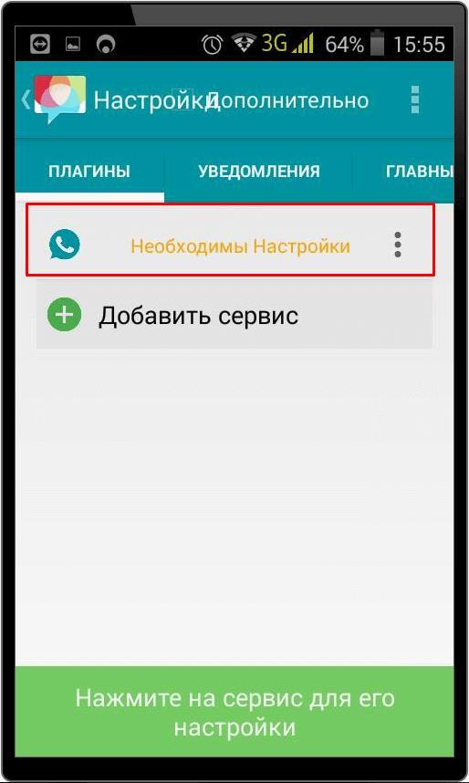 Дополнительная настройка второго WhatsApp