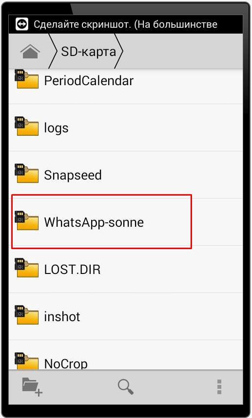 Переименование установочной папки WhatsApp