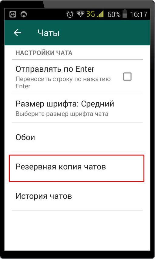 Резервная копия чатов - WhatsApp