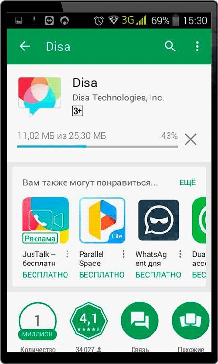 Установить второй WhatsApp - Disa
