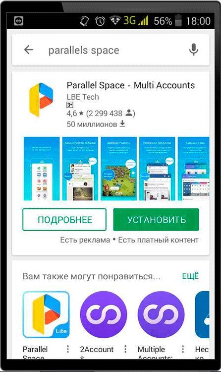 Скачать второй ватсап - Parallel Space