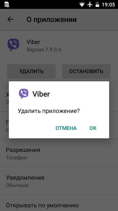 Удалить приложение Вайбер