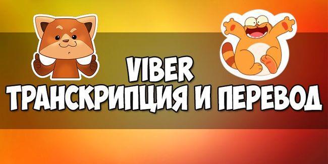 как читается слово viber