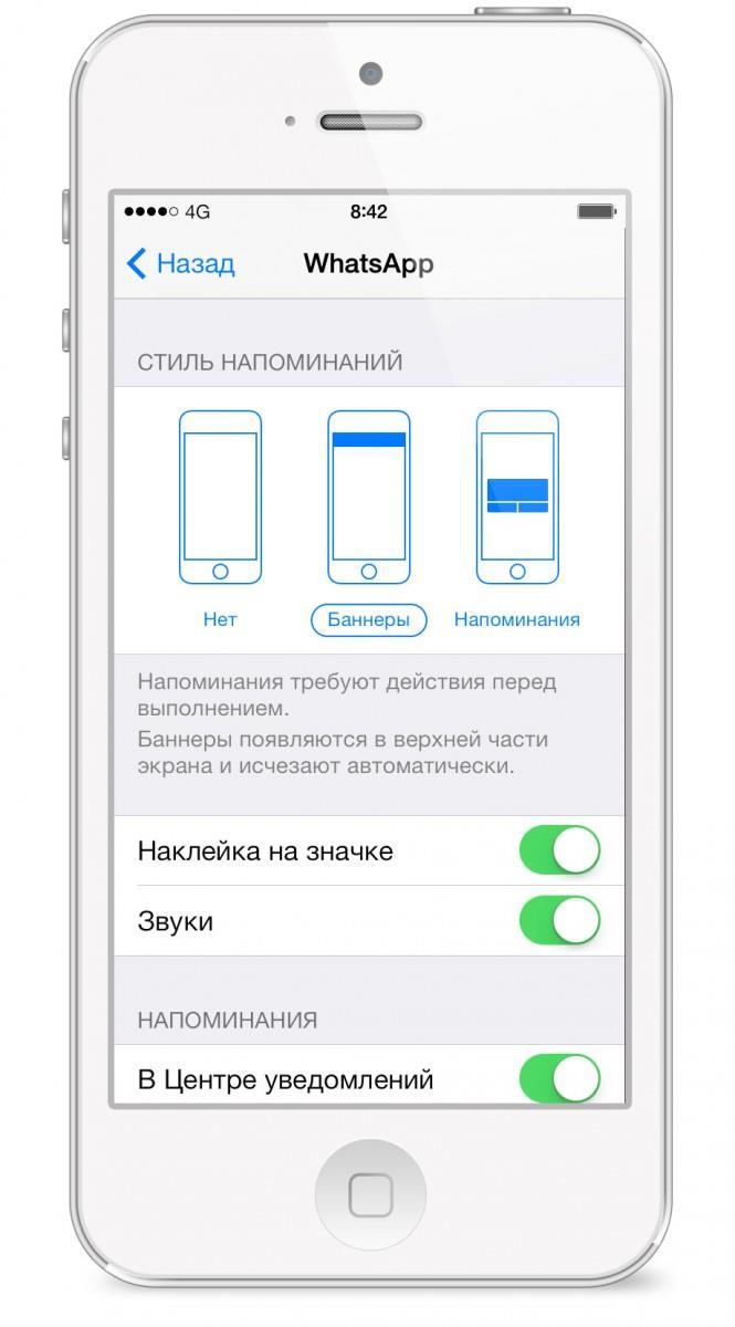 Как получить WhatsApp push-уведомления?