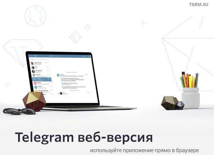 картинка: вход в telegram online