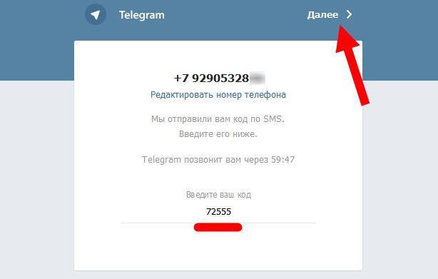 скачать web версию телеграм