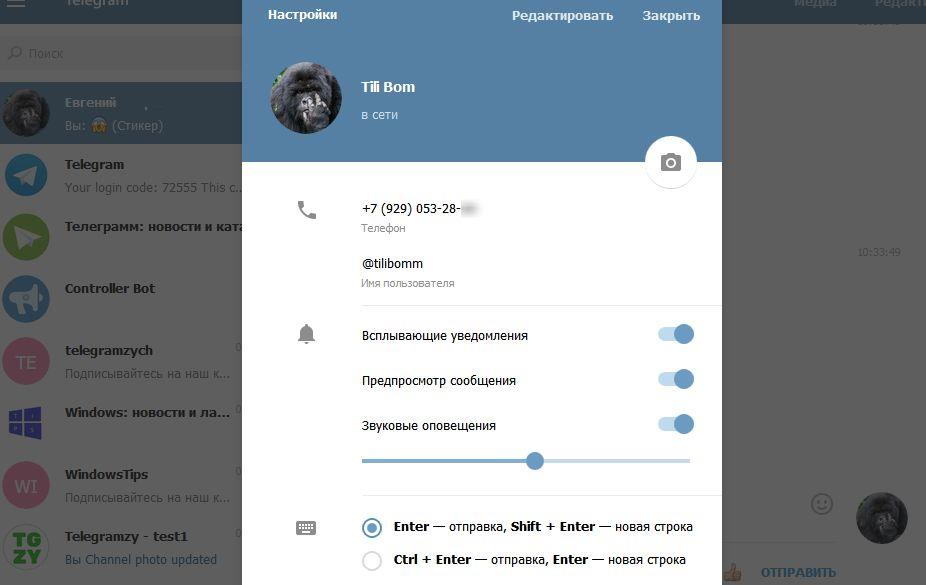 скачать web версию telegram на русском