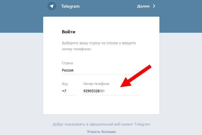 скачать web версию telegram
