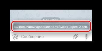 Информационное окно о применении значения таймера в Телеграме