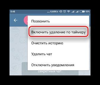 Пункт для включения функции удаления сообщений по таймеру в Телеграме