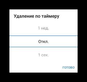 Параметр в отключенном режиме по удалению по таймеру в Телеграме