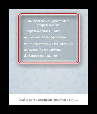 Информационное окно об успешном создании секретного чата в Телеграме