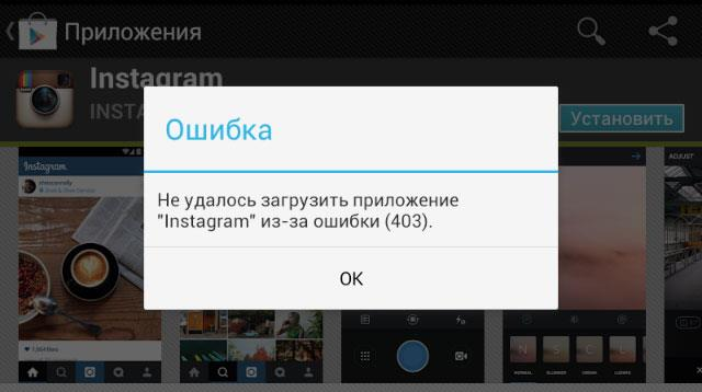 Не удалось загрузить приложение из-за ошибки 403