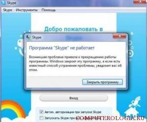 Не работает Skype