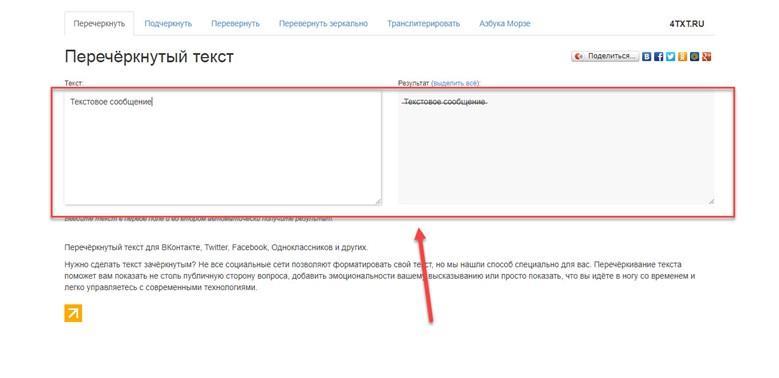 Выделяем текст в чате Телеграм с помощью сервиса 4txt.ru