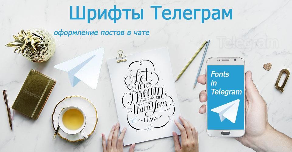 Шрифты Телеграм для красивого оформления постов в чате