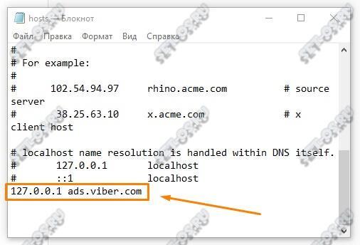 Как убрать рекламу viber desktop на компьютере