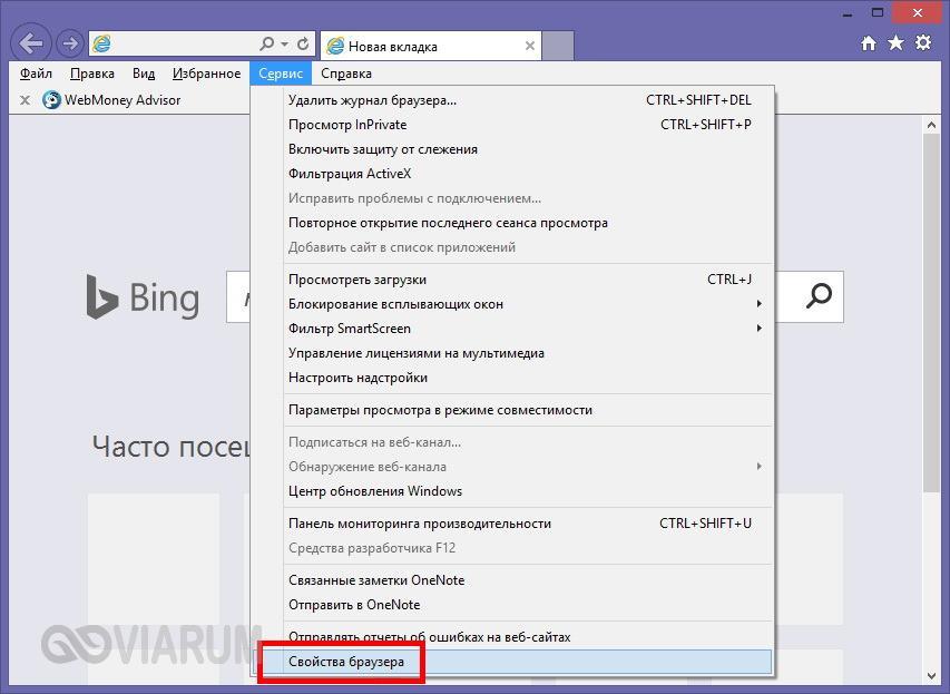 Заходим в свойства Internet Explorer