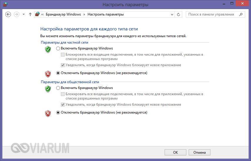 Полное отключение брандмауэра Windows