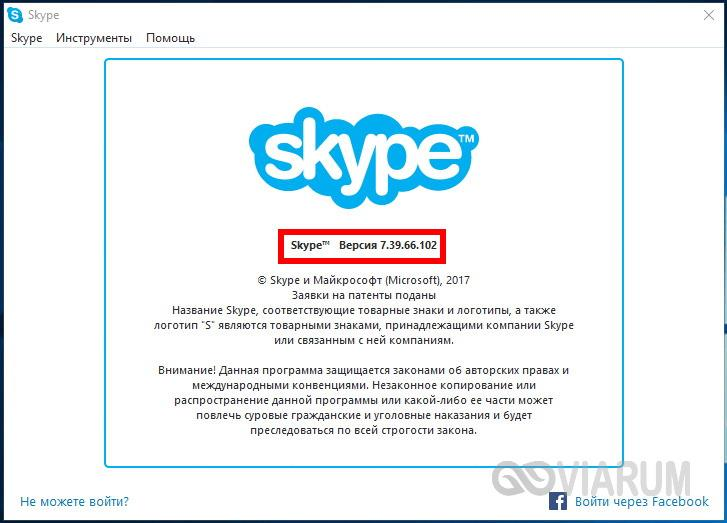 Смотрим версию Скайп