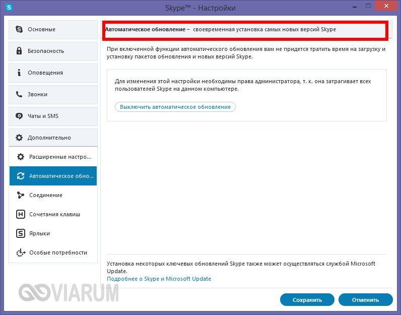 Автоматическое обновление Скайп включено