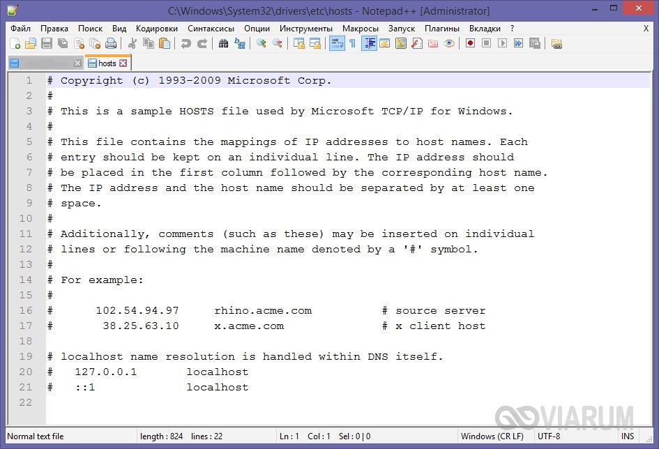 Проверка содержимого файла HOSTS