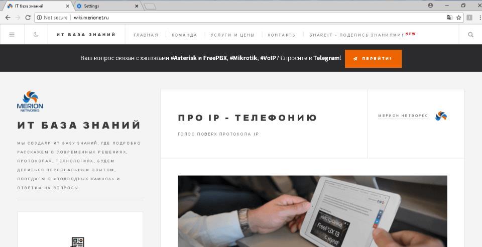 wiki.merionet доступна через прокси