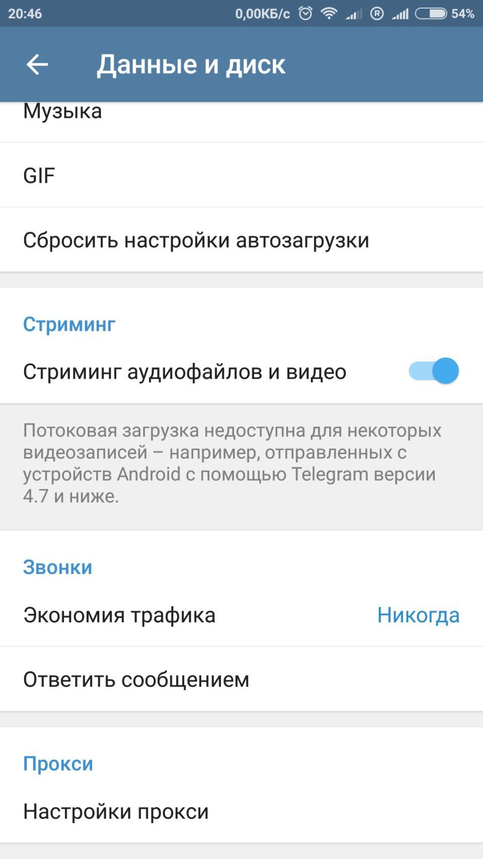 настройка прокси в мобильном приложении telegram