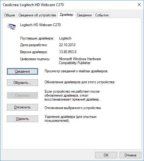 Информация о драйвере веб-камеры