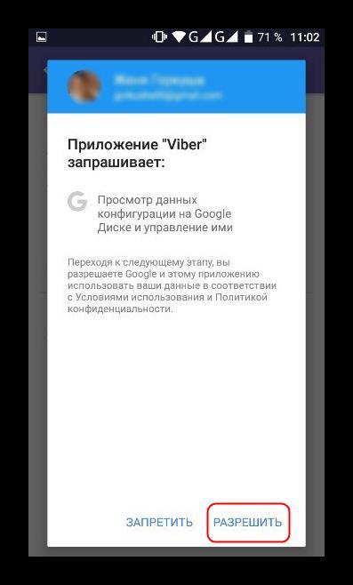 """Нажимаем """"Разрешить"""" для Viber"""
