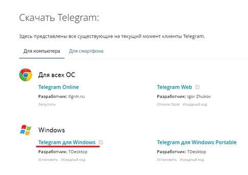 media 2 - Как установить Телеграм на компьютер